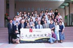2004年生理學研討會